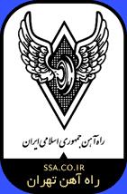 راه آهن جمهوری اسلامی ایران - تهران