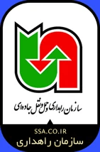 سازمان راهداری و حمل و نقل شهری