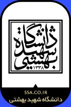 دانشگاه شهید بهشتی تهران